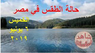 حالة الطقس غدا الخميس 6 يونيو 2019 فى مصر - توقع ...