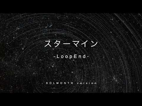 SPEED OF LIGHTS - スターマイン (LoopEnd)