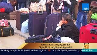 رأى عام - تقرير  فتح معبر رفح تحت إشراف السلطة الفلسطينية للمرة ...
