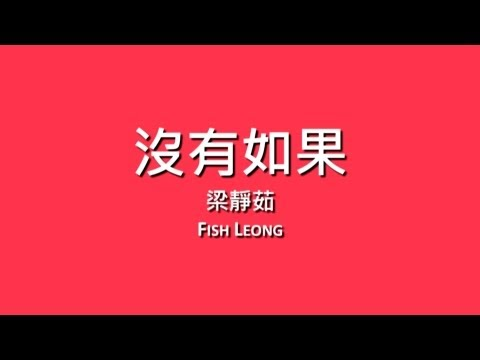 梁靜茹 Fish Leong / 沒有如果【歌詞】