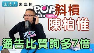 2021-10-19《POP搶先爆》朱學恒「朱大的叩應時間」