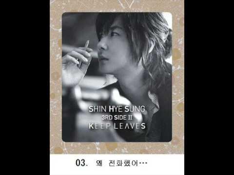 03  왜 전화했어…   Shin Hye Sung