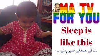 funny clips Sleep is like this   نیند کےجھونکے ایسے ہوتے ہیں