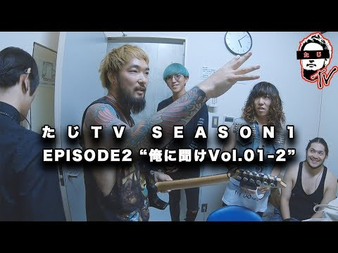 たじTV SEASON01 / EPISODE02