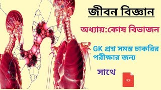[Bengali] cell division life science chapter. Life science GK question. Cell division GK question.[M