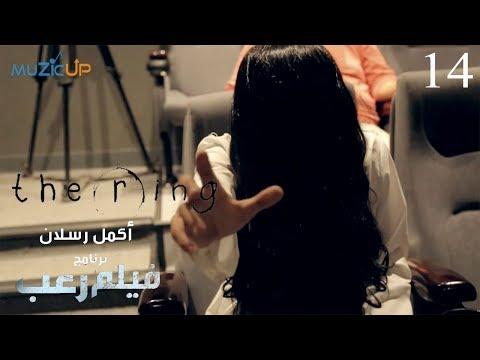 الحلقة 14 من برنامج فيلم رعب