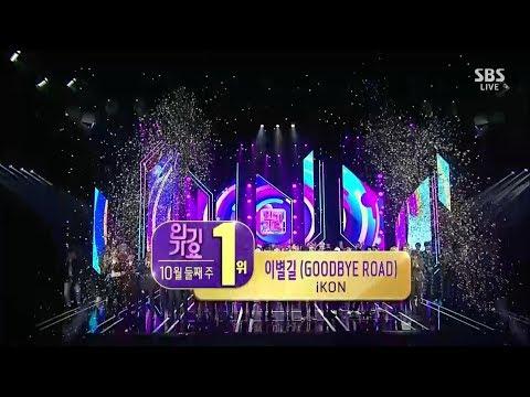 iKON - '이별길(GOODBYE ROAD)' 1014 SBS Inkigayo : NO.1 OF THE WEEK