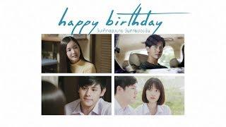 Trailer happy birthday วันเกิดของนาย วันตายของฉัน