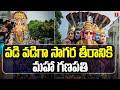 వడి వడిగా సాగర తీరానికి మహా గణపతి | khairatabad Ganesh Nimajjanam 2021 | T News