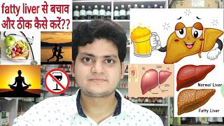 kidney failure! how to prevent? kidney disease से कैसे