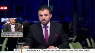 قرار محكمة الاستئناف بإلغاء طلب وزارة التعليم بالطعن في ...