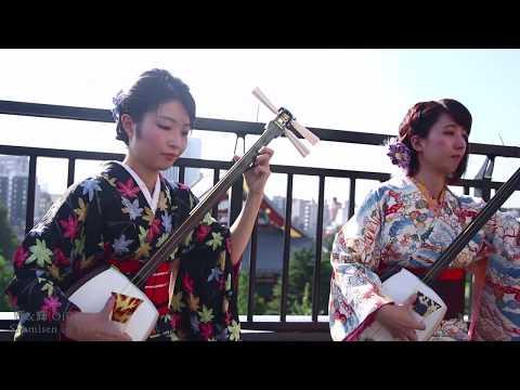 Shamisen Girls Ki&Ki - Tsugaru Jongara Bushi