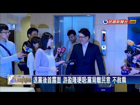 退黨後首露面 游盈隆哽咽:黨背離民意 不赦扁-民視新聞