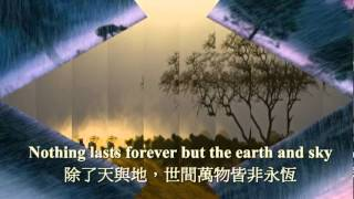 Dust in the wind (風中之塵) - Kansas(堪薩斯合唱團)