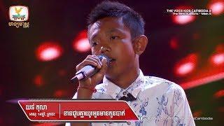 យន់ តុលា - ខានជួបគ្នាយូរអូនមានកូនបាត់ (Blind Audition Week 6   The Voice Kids Cambodia Season 2)