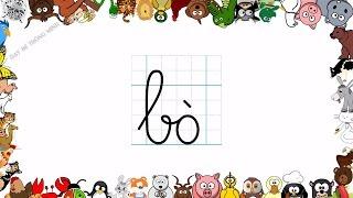 Bé học chữ | Em tập viết chữ cái A, C, D, M, N, O, I, T, Bò, Cỏ, Cô, Cá, Me, Đò | Dạy bé thông minh