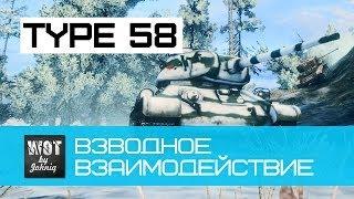 Type 58 - Грамотное Взводное Взаимодействие World of Tanks