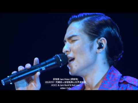 20120707 蕭敬騰 Jam Hsiao [原諒我] HOCC & Jam Rock'N Roar Live