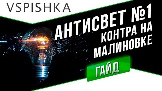 АнтиСвет №1 - Контра на Малиновке (АМХ 13 90)
