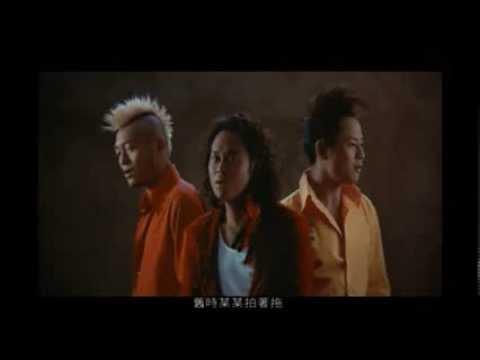 草蜢 - 我們 ( Official Music Video)