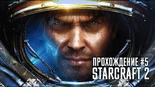 STARCRAFT 2 - Сюжетные миссии терран #5