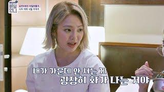 [속마음] 힘들었던 효연(Hyo yeon) '왜 내가 팀의 센터가 아닐까' 비밀언니(secretsister) 5회