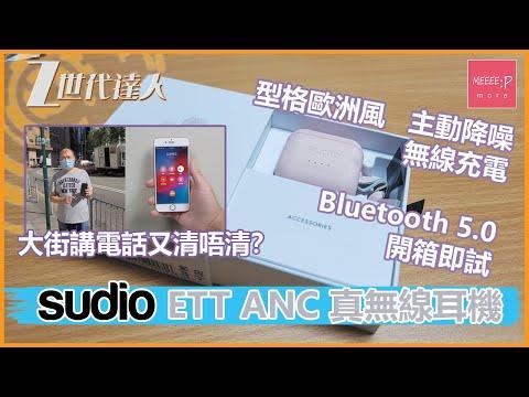Sudio ETT ANC真無線耳機 型格歐洲風 主動降噪 無線充電 Bluetooth 5.0 開箱即試!