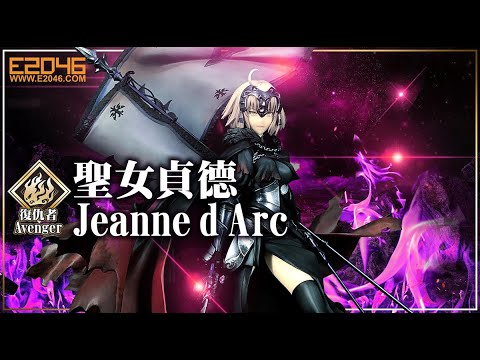Avenger Jeanne d Arc Sample Preview