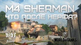 M4 Sherman Гайд и Обзор (после нерфа) World of Tanks WoT VOD