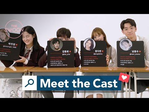 Meet the Cast of Extracurricular [ENG SUB]