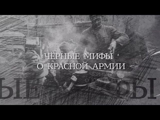 Вечная Отечественная. «Чёрные мифы о Красной армии», 9 серия