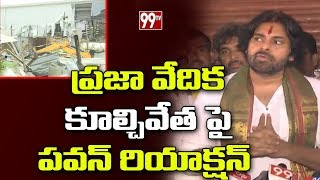 Pawan Kalyan Reaction on Praja Vedika Demolition..