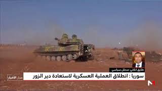 تحليل .. تطورات المشهد السوري والعمليات العسكرية لطرد quotداعشquot من دير ...