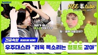 [긴급속보] 우주대스타 : 려욱 목소리 '청포도' 같아 🍇 | subtitled