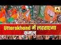 Exit Poll With Journalists: BJP:4, Cong: 1 In Uttarakhand | ABP News
