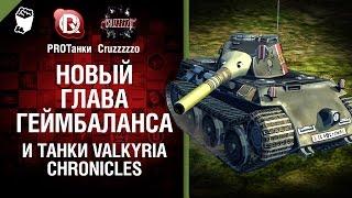 Новый глава геймбаланса и танки Valkyria Chronicles - Танконовости №41