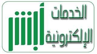 نظام أبشر قائمة الخدمات في موقع وزارة الداخلية     -