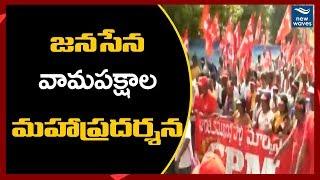 Janasena, CPM And CPI Maha Garjana At Vijayawada | AP Politics | New Waves