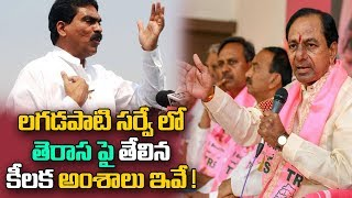Lagadapati Survey on Telangana Early Polls..