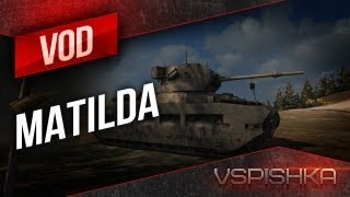 VOD Matilda - World of Tanks / Vspishka [Virtus.pro]