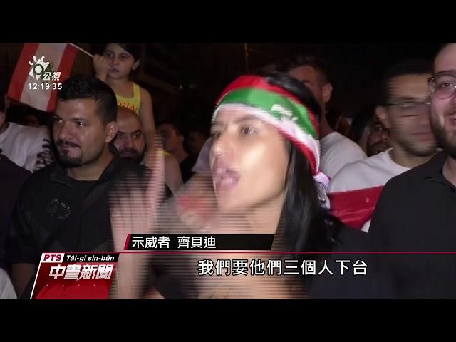 黎巴嫩當局應允改革 反政府示威仍未消退