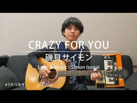 磯貝サイモン「CRAZY FOR YOU」 #うたつなぎ