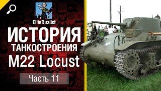 История танкостроения №11 - M22 Locust - от EliteDualistTv