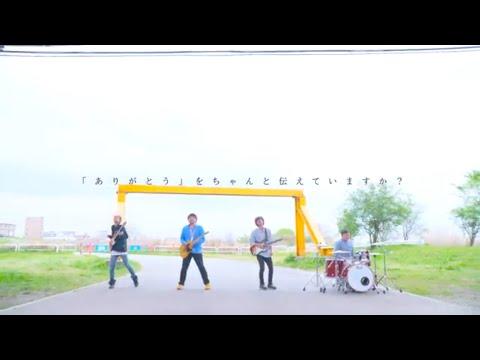 the Howl 「言葉を声に」 Music Video