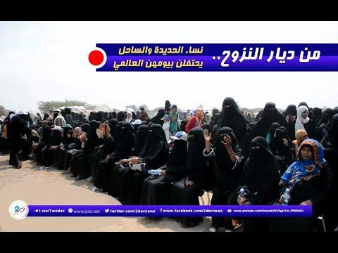 من ديار النزوح.. نساء الحديدة والساحل يحتفلن بيومهن العالمي