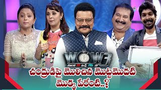 WOW 3 grabs viewers with hilarious dialogues, Suma, Anasuy..