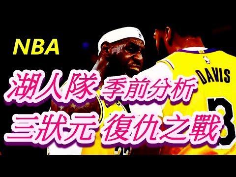 「NBA」湖人隊季前分析:三狀元復仇之戰!(Johnny聊nba)