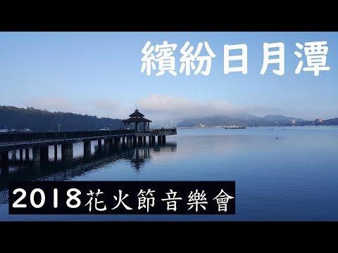 繽紛日月潭-2018日月潭花火節