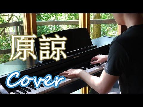 原諒 (張玉華) 鋼琴 Jason Piano