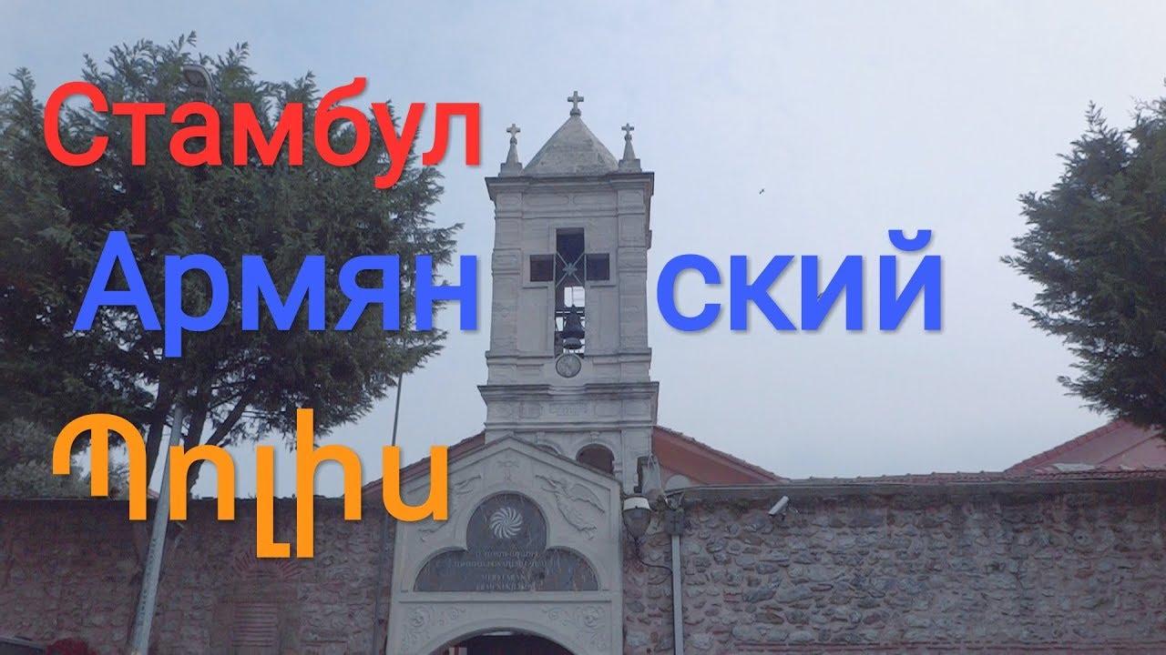 Картинки по запросу Armenia BBC в 4 минутах о Стамбуле дважды о нас